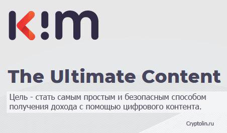 kim_token_kdc_bitfinex